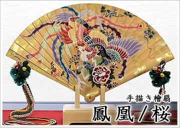 手描き檜扇『鳳凰・桜』