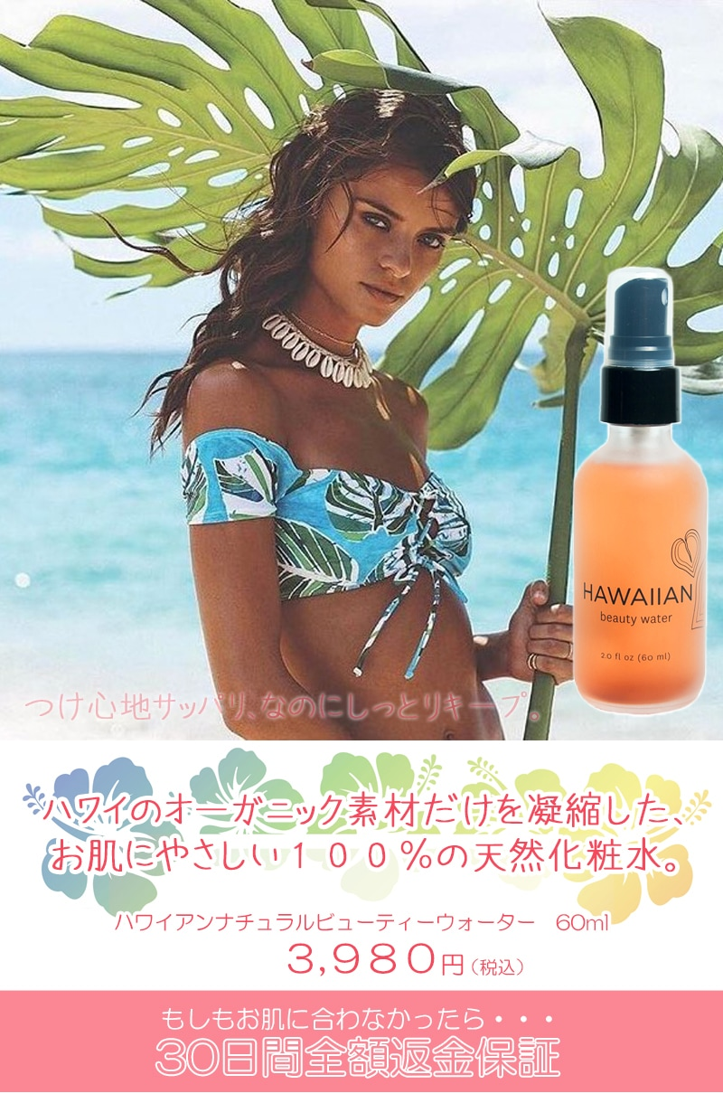 ハワイのオーガニック成分だけを凝縮した、<br>お肌にやさしい100%天然化粧水。