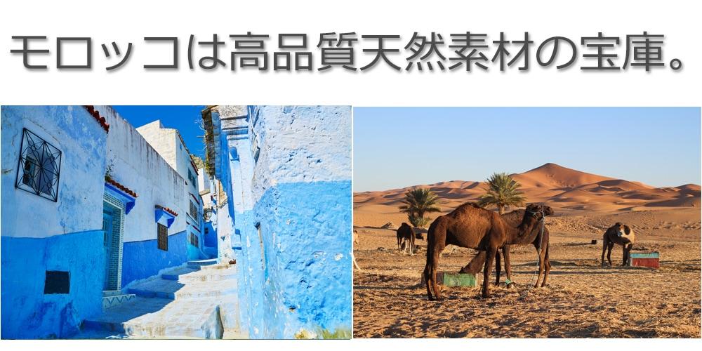 モロッコは天然素材の宝庫
