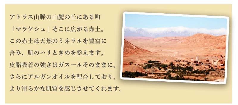アトラス山脈のミネラルを豊富に含んだ赤土。アルガンオイル配合