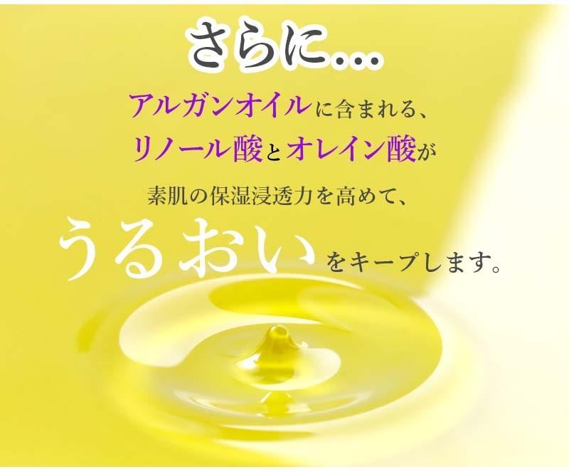 アルガンオイルの中に含まれるリノール酸とオレイン酸が保湿力アップ。