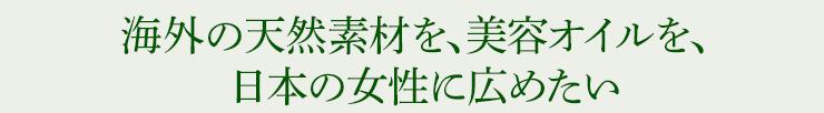 海外の天然素材を、美容オイルを、日本の女性に広めたい
