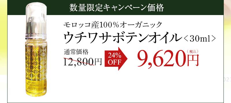 数量限定キャンペーン価格 モロッコ産100%オーガニックウチワサボテンオイル<30ml> 24% OFFで9,620円(税別)送料無料