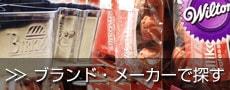 お菓子型ブランド