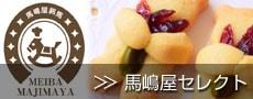 馬嶋屋菓子道具店オリジナル
