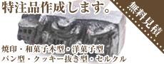 馬嶋屋菓子道具店 特注品