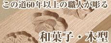 馬嶋屋菓子道具店 木型