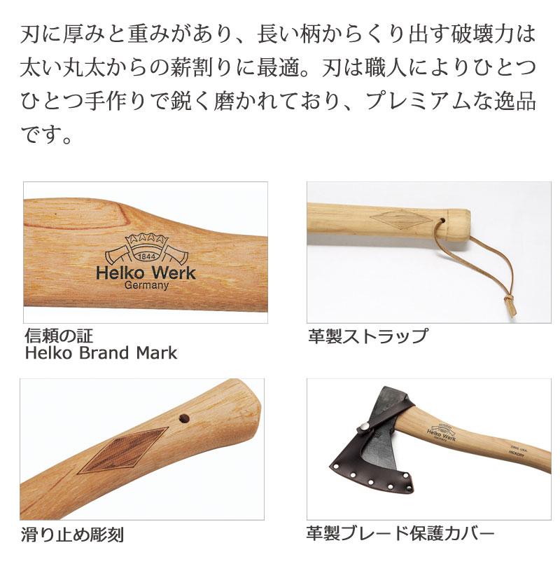 刃に厚みと重みがあり、長い柄からくり出す破壊力は太い丸太からの薪割りに最適。刃は職人によりひとつひとつ手作りで鋭く磨かれており、プレミアムな逸品です。