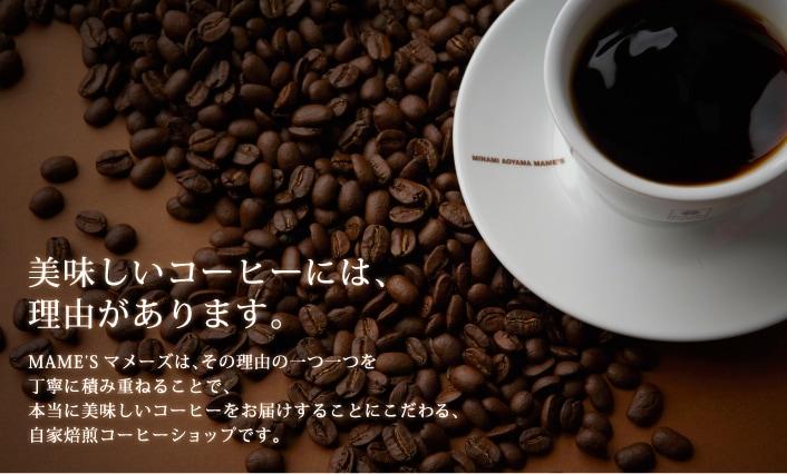美味しいコーヒーには、理由があります。