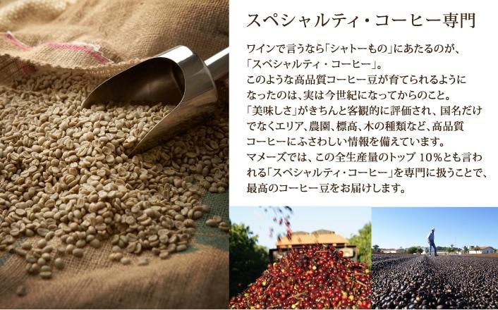 スペシャルティ・コーヒー専門