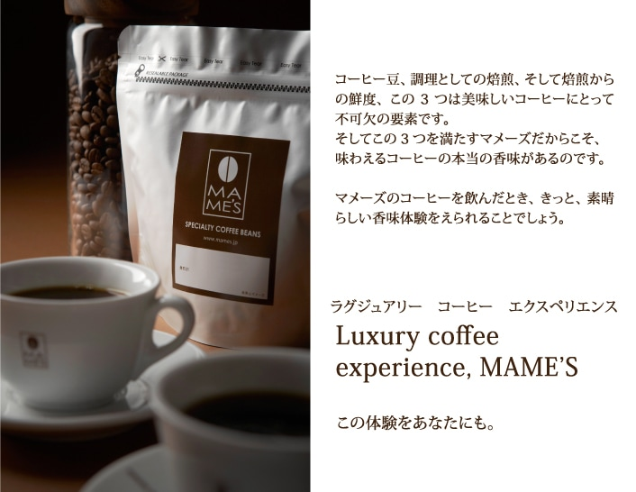 Luxury coffee experience, MAME'S この体験をあなたにも。