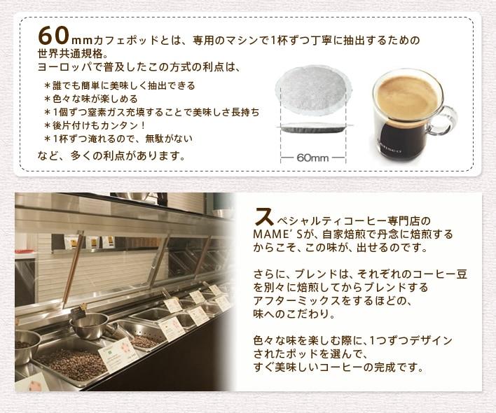 60mmカフェポッドとは、専用のマシンで1杯ずつ丁寧に抽出するための 世界共通規格。