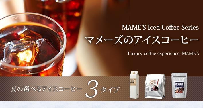 マメーズのアイスコーヒー 夏の選べるアイスコーヒー3タイプ