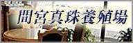 間宮真珠養殖場Webサイト