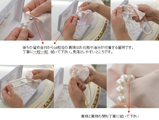 真珠クリーニングクロスやメガネ拭き(柔らかい布)等で真珠をころがしながら汗や汚れを拭き取る気持ちで拭いて下さい