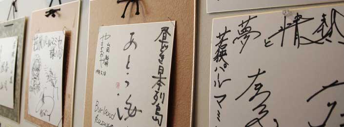 訪れた有名人のサイン