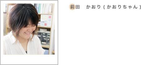 前田かおり(かおりちゃん)