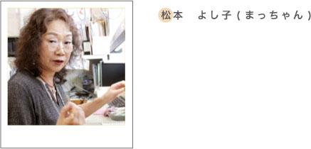 松本よし子(まっちゃん)