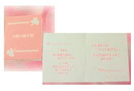 天使の贈り物カード