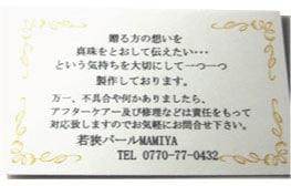 アフターフォロー保証カード