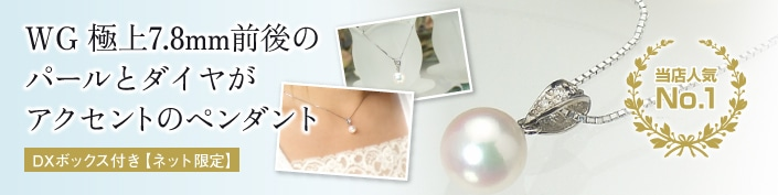 人気ナンバーワン商品 WG 極上7.8mm前後のパールとダイヤがアクセントのペンダント。DXボックス付き【ネット限定】
