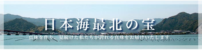 日本海最北の宝