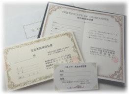 間宮真珠保証書
