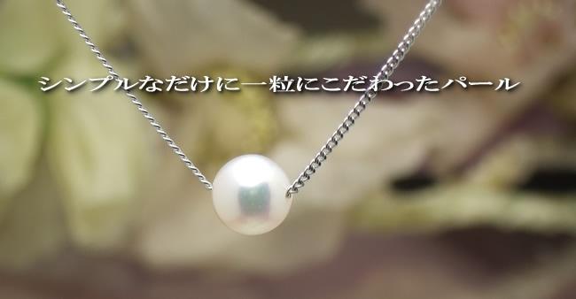 一粒にこだわった一粒の真珠のペンダント