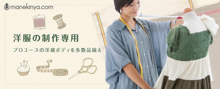 洋服の制作専用