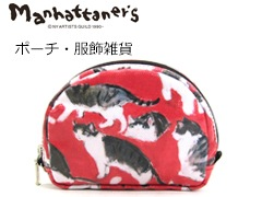 manhattaners ポーチ・服飾雑貨