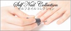 Self Nail Collection セルフネイルコレクション