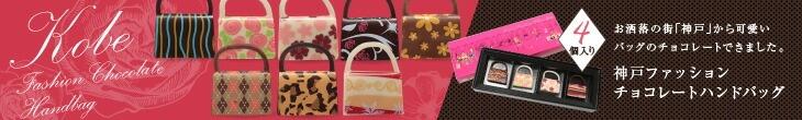 神戸ファッションチョコレートハンドバッグ