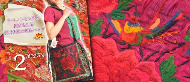 チベット モン族 の優雅な世界。 贅沢仕様 の 刺繍バッグ