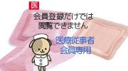 ハイドロサイトシリーズ(医療従事者会員)