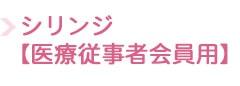 シリンジ【医療従事者向け製品】