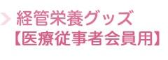 経管栄養グッズ【医療従事者向け製品】