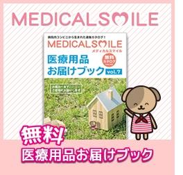 医療用品お届けブックVol6