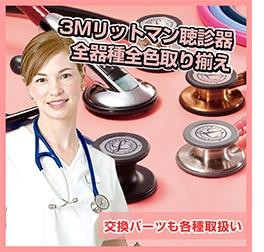 リットマン聴診器