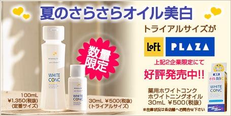 ホワイトコンクホワイトニングオイルトライアルサイズがロフトとプラザにて数量限定発売中
