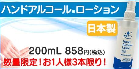 日本製! クリーンリー ハンドアルコールローション 200mL