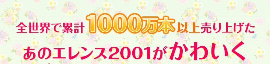 ���������߷�1000���ܰʾ�ʾ����夲�����Υ����2001�����襤����˥塼����