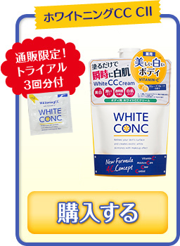 ホワイトコンク ホワイトニングCC C�|WHITECONC