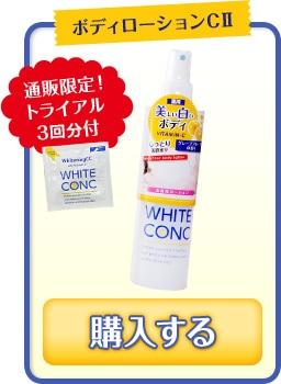 ホワイトコンク ボディローション|WHITECONC