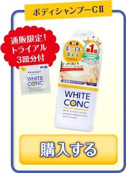 ホワイトコンク ボディシャンプー|WHITECONC