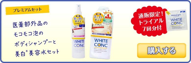 ホワイトコンク 美白プレミアムセット|WHITECONC