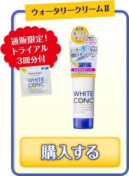 ホワイトコンク ウォータリークリーム�|WHITECONC