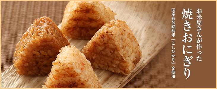 お米屋さんが作った焼きおにぎり 国産有名銘柄米「こしひかり」を使用