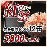 紅ずわい蟹 赤身脚肉100% 12缶 5,300円(税込)