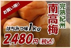 完熟紀州南高梅 はちみつ味1kg 1,980円(税込)