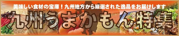 九州うまかもん特集 美味しい食材の宝庫!九州地方から厳選された逸品をお届けします